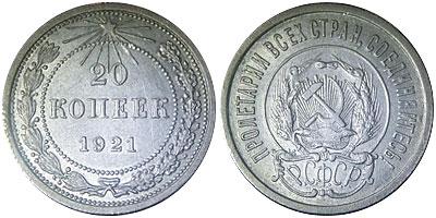 Куплю 20 копеек 1921 года бумажные деньги имеют собственную стоимость