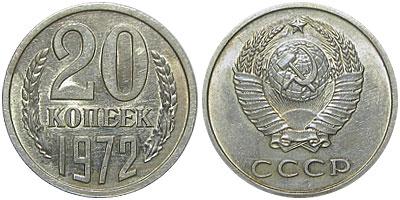 20 копеек 1991 года со знаком