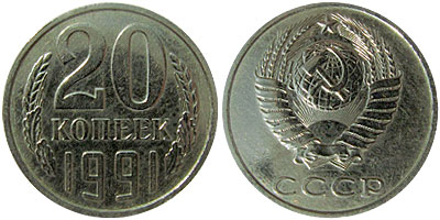 20 коп 1991 прием манет