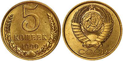 5 копеек самая дорогая монета магазин дешевых токенов
