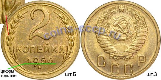 2 копейки 1956 года разновидности купюра 500 рублей фото